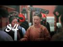 「84 87」Внутренний дворец: Легенда о Жуи | Ruyi's Royal Love in the Palace | 如懿传