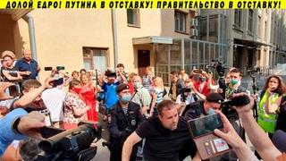 Митинг и задержания перед Администрацией Президента! КПРФ, Шевченко и Грудинин