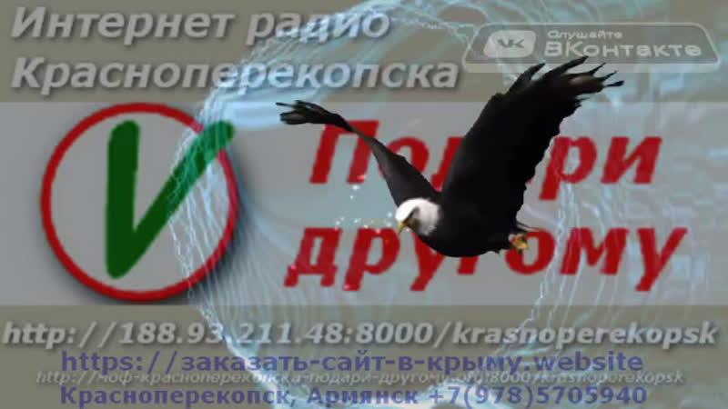 Rock 50 50 Thu 17 Sep 20 Красноперекопск МОФ Подари другому интернет радио трансляция v 4 4 17