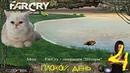 Прохождение игры Far Cry Операция Шторм Плохой день №4