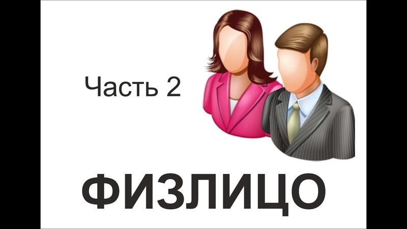 Бинго ФИЗЛИЦА часть 2
