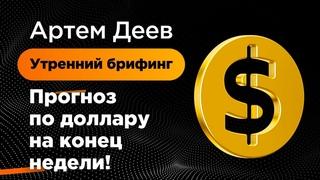 Прогноз по доллару на конец недели! | AMarkets