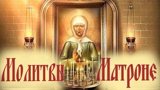 Молитвы святой Матроне  8 марта день Памяти Матроны Московской