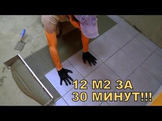 Скоростная укладка плитки без крестиков!!! 12 м2 за 30 минут с подрезкой!!!