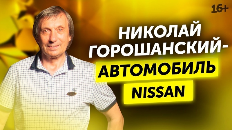 Николай Горошанский выиграл Автомобиль Nissan 350Z