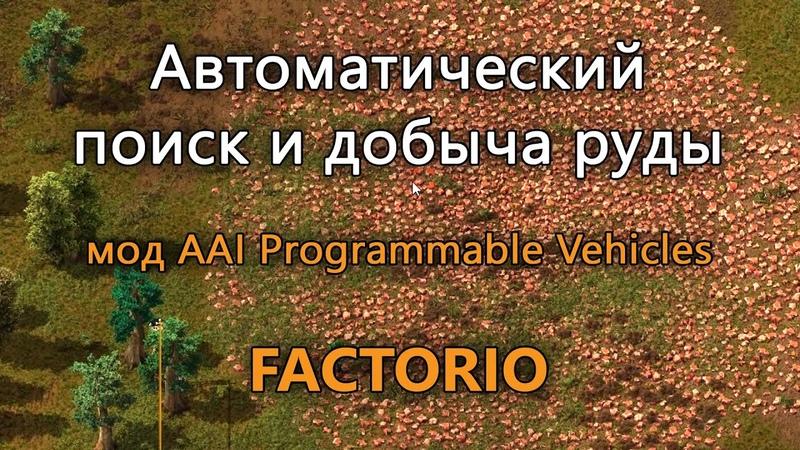 Автоматический поиск и добыча руды в игре Factorio с модом AAI Programmable Vehicles