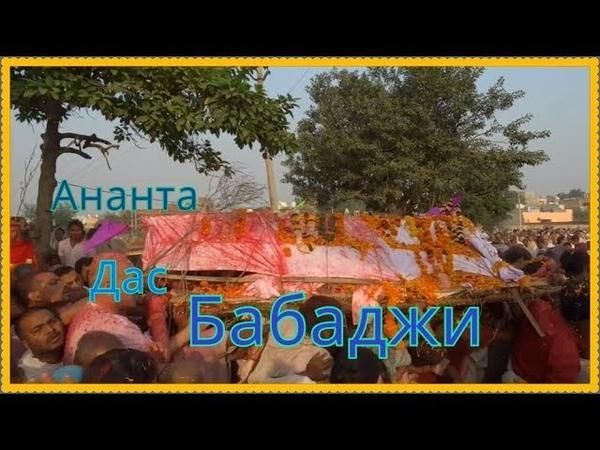11 11 2018г Индия Радха Кунда Оставил тело Ананта дас Бабаджи Махарадж