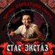 Стас Экстаз - Рэп Для Пацанов