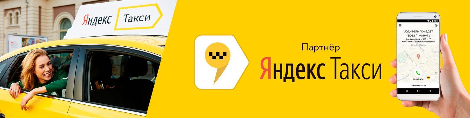 Yandeks Taksi Partner Ambassador Cheboksary Vkontakte