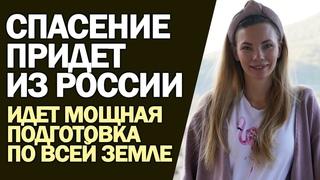 Эра Водолея. Спасение придет из России. Новая цивилизация, золотая раса уже здесь на Земле