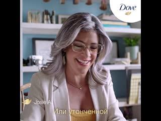 Будь собой с Dove