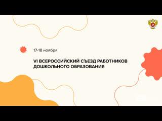 VI Всероссийский съезд работников дошкольного образования