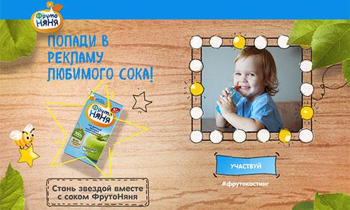 www.frutonyanya.ru регистрация промо кода в 2020 году