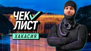 В самое сердце Сибири   ЧЕК-ЛИСТ   Едем в Хакасию