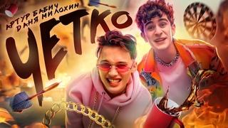 Артур Бабич & Даня Милохин - Четко (Премьера клипа / 2021)