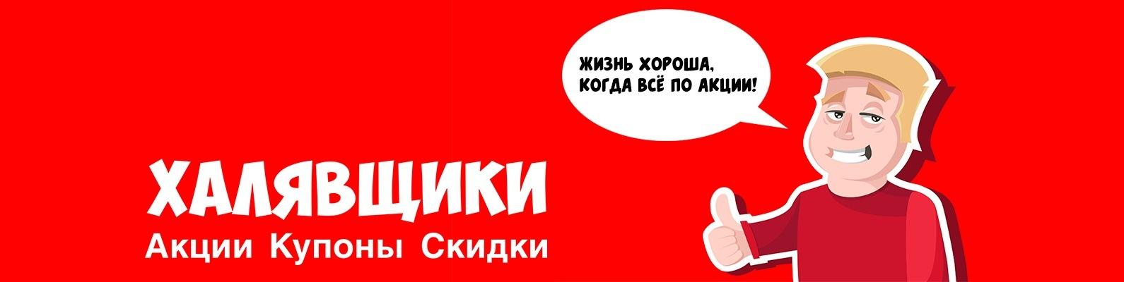 3e23d86020e9 Халявщики - акции, промокоды, скидки, раздачи   ВКонтакте