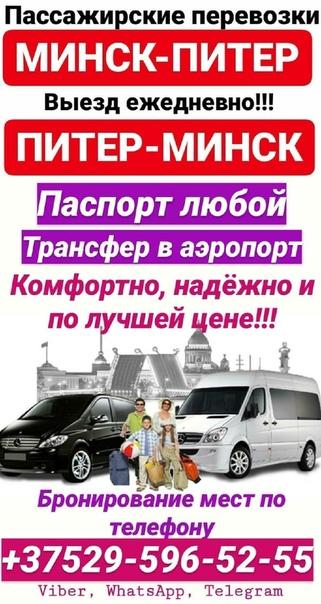 Пассажирские перевозки питера аренда спецтехники в тюмени прайс