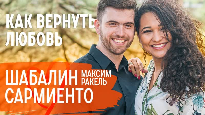 Вернули любовь на грани развода Правила счастливого брака Межнациональная семья