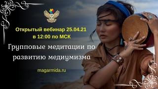 #ЕленаДунаева Групповые медитации по развитию медиумизма. Прямая трансляция  в 12:00 по МСК