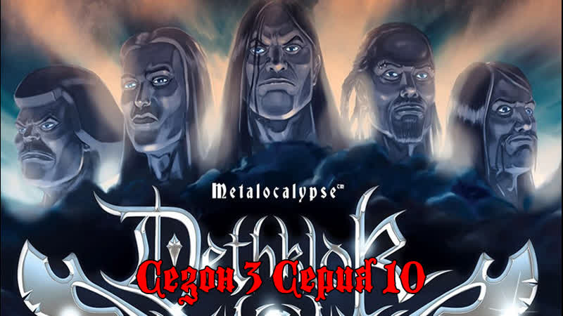 Metalocalypse - 3x10 - Doublebookedklok aka The Dead Man. Металлопокалипсис - ДвойнойЗаказанныйКлок. Сезон 3, серия 10