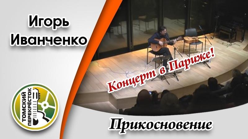 Прикосновение Игорь Иванченко