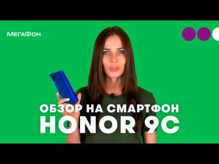 МегаФон_Обзор на смартфон Honor 9C