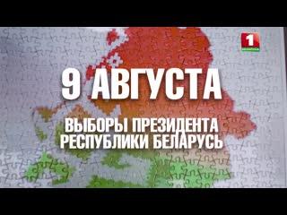 Президентские выборы в Беларуси: твой голос  твоё будущее