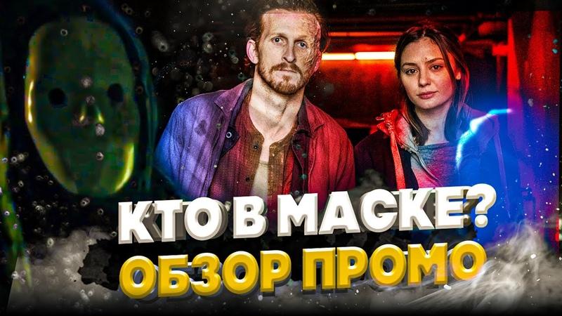 КТО В МАСКЕ Бойтесь ходячих мертвецов 6 сезон Обзор первых промо фото