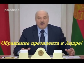 Обращение президента  к Андре !
