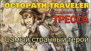 ПИРАТЫ И ТОРГОВКА   ТРЕССА Часть 5   Let's Play OCTOPATH TRAVELER Полное Прохождение