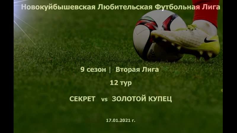 9 сезон Вторая лига 12 тур Секрет Золотой Купец 17 01 2021 11 2