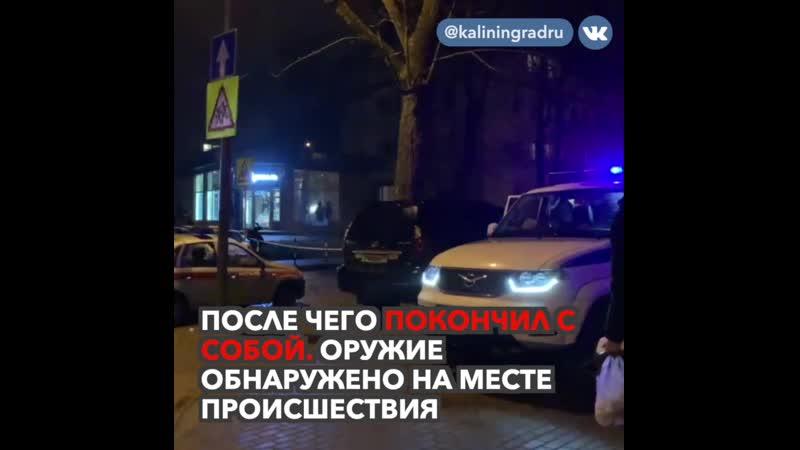 На улице Чернышевского калининградец убил бывшую жену и покончил с собой
