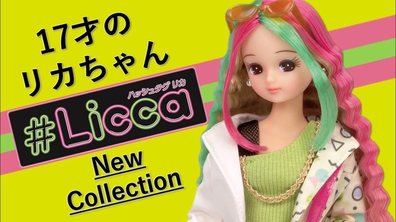 リカちゃん Licca ハッシュタグリカ シリーズ第2弾!