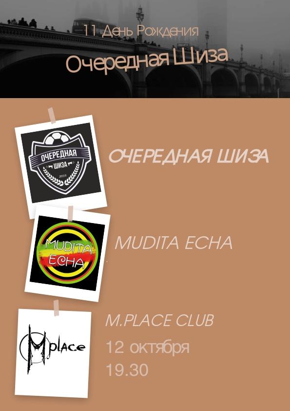 Афиша Саратов 12 октября Очередная Шиза в M.PLACE CLUB