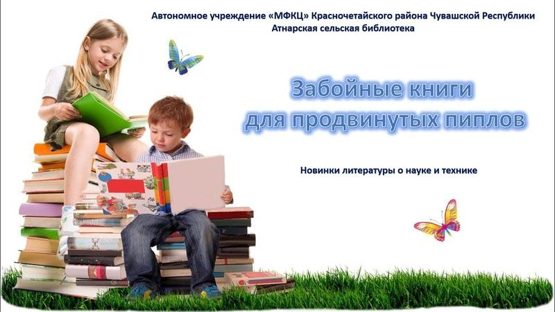 Виртуальная выставка Забойные книги для продвинутых пиплов