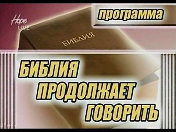 Библия продолжает говорить. Мятежная планета земля и план предначертанный Богом