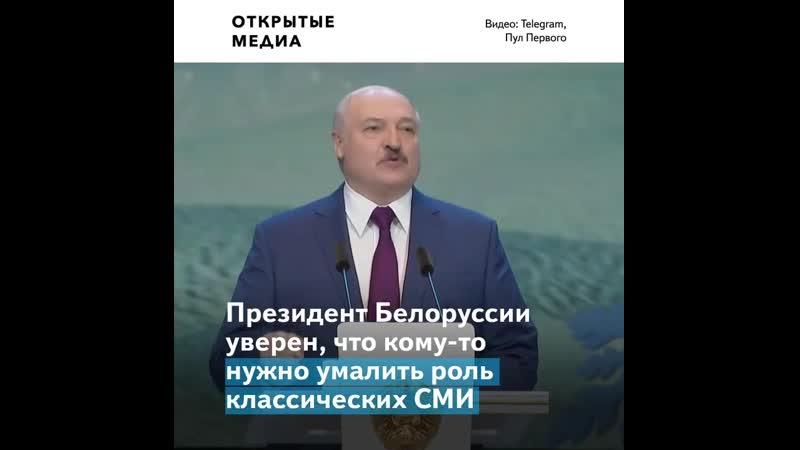 Лукашенко предсказал увядание интернета и назвал телевидение образом жизни
