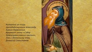 Беседа 36. Преподобномученик Александр, диакон Керженский