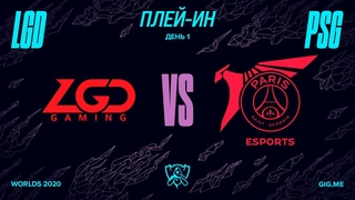 LGD vs. PSG | Плей-ин | 2020 World Championship | LGD Gaming vs. PSG Talon (2020)