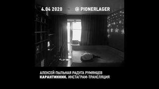 Алексей Пыльная Радуга Румянцев  Карантинник. часть 1