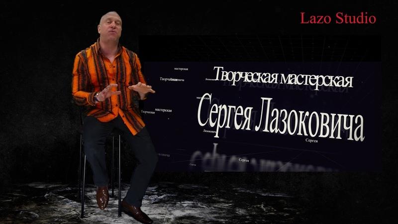 Lazo Studio КРЫМ Поэзия КРЫМА АНОНС