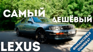 КУПИЛ ЛЕКСУС НА ПОСЛЕДНИЕ ДЕНЬГИ .  LEXUS LS400