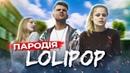 Gafur ft. JONY - Lollipop (ФІЗРУК ПАРОДІЯ)