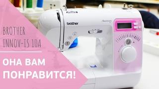 ОНА ВАМ ПОНРАВИТСЯ! // Обзор Brother Innov-is 10A // В ней нет НИЧЕГО ЛИШНЕГО!