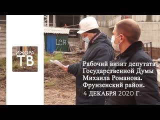 Депутат ГД РФ Романов посетил Фрунзенский район. 4 декабря 2020 г.