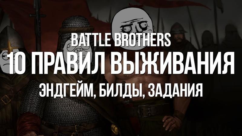 Battle Brothers: Новая Любимая Игра — Гайд для новичков/Выживание, Хардкор, Эндгейм