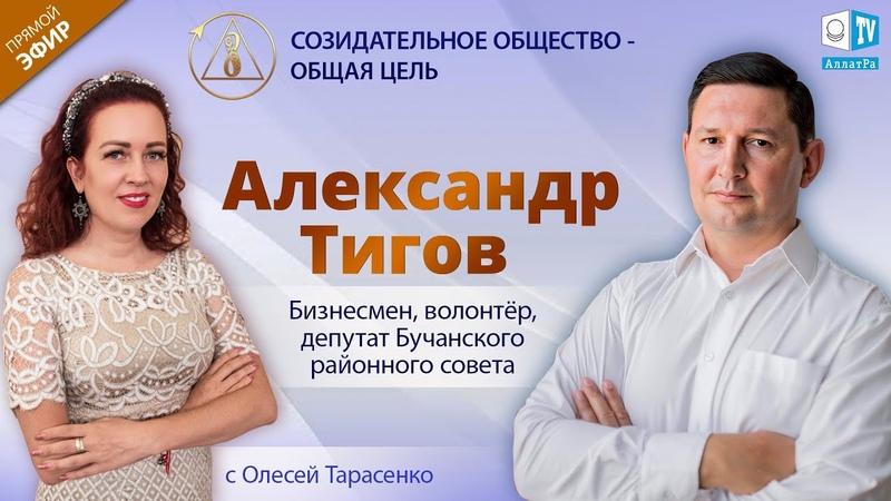 Александр Тигов бизнесмен волонтёр депутат Созидательное общество общая цель АЛЛАТРА LIVЕ