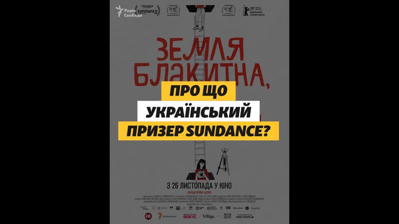 О чем украинский призер Sundance фильм Ирины Цилык Земля голубая будто апельсин
