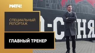«Главный тренер». Специальный репортаж