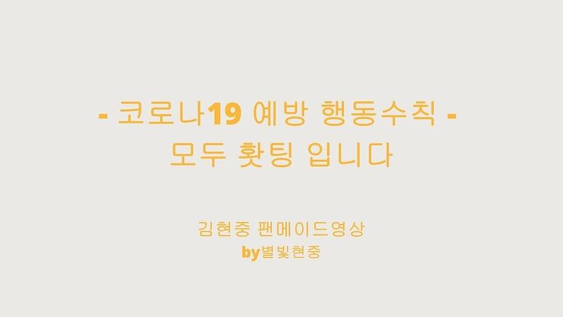KIM HYUN JOONG 김현중 팬메이드영상 코로나19 예방 행동수칙 모두 홧팅 입니다